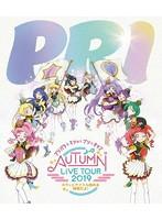 プリパラ&キラッとプリ☆チャンAUTUMN LIVE TOUR 2019 キラッと!アイドルはじめる時間だよ! (ブルーレイディスク)