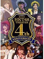 HKT48劇場4周年記念特別公演/HKT48