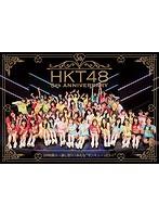 HKT48 5th ANNIVERSARY〜39時間ぶっ通し祭!みんな'サンキューったい!'〜/HKT48 (ブルーレイディスク)