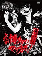 HKT48春のアリーナツアー2018〜これが博多のやり方だ!〜/HKT48