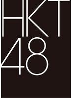 HKT48 7th ANNIVERSARY 777んてったってHKT48 〜7周年は天神で大フィーバー〜/HKT48
