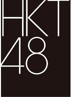 HKT48 7th ANNIVERSARY 777んてったってHKT48 〜7周年は天神で大フィーバー〜/HKT48 (ブルーレイディスク)