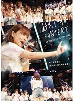 HKT48コンサート in 東京ドームシティホール〜今こそ団結!ガンガン行くぜ8年目!〜/HKT48 (ブルーレイディスク)