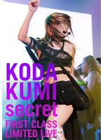 secret ~FIRST CLASS LIMITED LIVE~/倖田來未