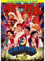 GENERATIONS LIVE TOUR 2019 '少年クロニクル'/GENERATIONS from EXILE TRIBE (初回限定版)