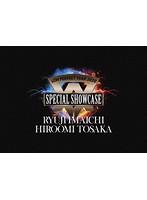 LDH PERFECT YEAR 2020 SPECIAL SHOWCASE RYUJI IMAICHI/HIROOMI TOSAKA
