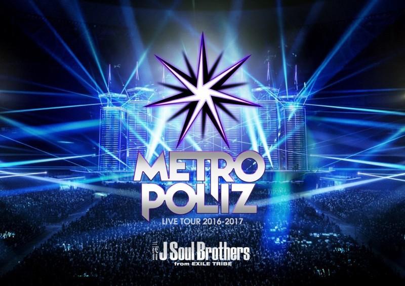 三代目 J Soul Brothers LIVE TOUR 2016-2017 'METROPOLIZ'/三代目 J Soul Brothers(初回生産限定盤)