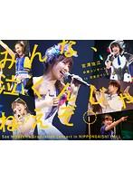 みんな、泣くんじゃねえぞ。宮澤佐江卒業コンサートin 日本ガイシホール/SKE48 (ブルーレイディスク)