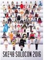 みんなが主役!SKE48 59人のソロコンサート〜未来のセンターは誰だ?〜/SKE48
