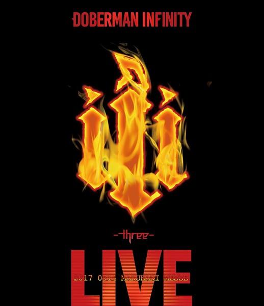 DOBERMAN INFINITY 3周年特別記念公演 「iii 〜three〜」/DOBERMAN INFINITY (ブルーレイディスク)