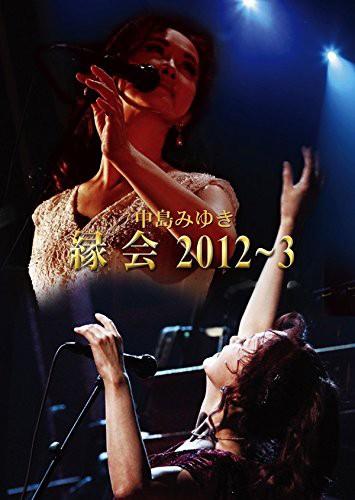 中島みゆき「縁会」2012〜3/中島みゆき