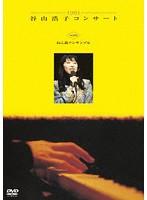 1991 谷山浩子コンサート with ねこ森アンサンブル/谷山浩子