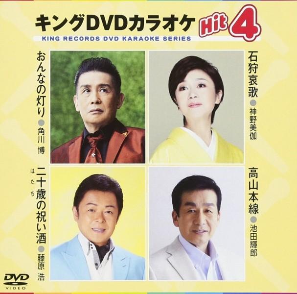 キングDVDカラオケ Hit4 149