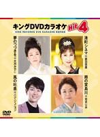 キングDVDカラオケ Hit4 198
