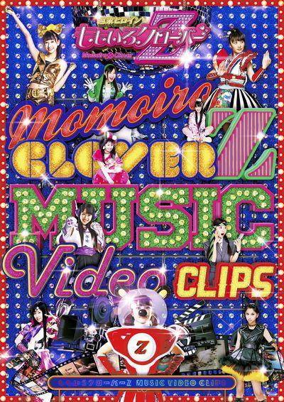 ももいろクローバーZ MUSIC VIDEO CLIPS/ももいろクローバーZ