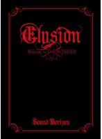 Elysion~楽園パレードへようこそ~ 初回限定版 アンコール・プレス・ヴァージョン/Sound Horizon (数量限定)