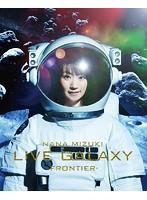 NANA MIZUKI LIVE GALAXY -FRONTIER-[KIXM-245/6][Blu-ray/ブルーレイ] 製品画像