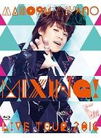 MAMORU MIYANO LIVE TOUR 2016 ~MIXING!~/宮野真守 (ブルーレイディスク)
