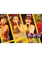 三好絵梨香出演:美勇伝ファーストコンサートツアー2005
