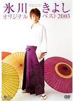 氷川きよし オリジナルベスト2003/氷川きよし