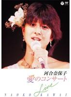 愛のコンサート/河合奈保子