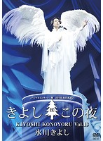 氷川きよしスペシャルコンサート2018 きよしこの夜 Vol.18/氷川きよし