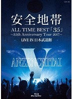 ALL TIME BEST「35」〜35th Anniversary Tour 2017〜LIVE IN 日本武道館/安全地帯 (ブルーレイディスク)