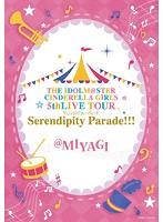 THE IDOLM@STER CINDERELLA GIRLS 5thLIVE TOUR Serendipity Parade!!!@MIYAGI (ブルーレイディスク)