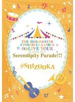 THE IDOLM@STER CINDERELLA GIRLS 5thLIVE TOUR Serendipity Parade!!!@SHIZUOKA (ブルーレイディスク)