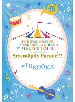 THE IDOLM@STER CINDERELLA GIRLS 5thLIVE TOUR Serendipity Parade!!!@FUKUOKA (ブルーレイディスク)