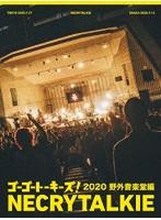 ゴーゴートーキーズ! 2020 野外音楽堂編(完全生産限定盤) (ブルーレイディスク)