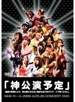 「神公演予定」*諸般の事情により、神公演にならない場合もありますので、ご了承ください。/AKB48【川崎希出演のドラマ・DVD】