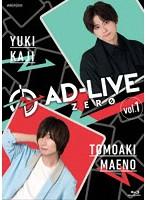 「AD-LIVE ZERO」第1巻(梶裕貴×前野智昭) (ブルーレイディスク)