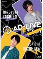 「AD-LIVE ZERO」第2巻(吉野裕行×鈴村健一) (ブルーレイディスク)