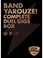 「バンドやろうぜ!」COMPLETE DUEL GIGS BOX(完全生産限定版)