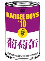 葡萄缶/BARBEE BOYS