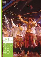 チームK 1st Stage PARTYが始まるよ/AKB48