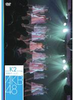 チームK 2nd Stage 青春ガールズ/AKB48