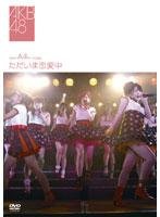 チームA 4th stage~ただいま恋愛中~/AKB48