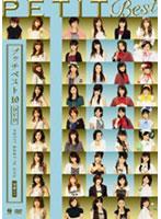プッチベスト 10 DVD