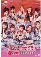 ドリーム モーニング娘。コンサートツアー2011春の舞〜卒業生DE再結成〜/ドリーム モーニング娘。