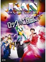 KAN BAND LIVE TOUR 2016 【ロック☆ご自由に♪】/KAN