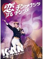 BAND LIVE TOUR 2017 恋するチンクワンタチンクエ/KAN