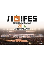 Hello!Project 20th Anniversary!!Hello!Project ハロ!フェス 2018~Hello!Project 20th Anniversary!!プレミアム~/ハロー!プロジェクト