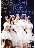 こぶしファクトリー ライブ2020 〜The Final Ring!〜/こぶしファクトリー