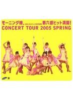 石川梨華出演:モーニング娘。コンサートツアー2005春〜第六感