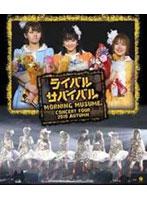 亀井絵里出演:モーニング娘。コンサートツアー2010