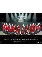 田中れいな出演:モーニング娘。誕生20周年記念コンサートツアー2017秋〜We