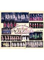 Hello!Project 20th Anniversary!!Hello!Project ひなフェス2018<Hello!Project 20th Anniversary!!プレミアム> (ブルーレイディスク)