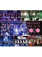 Hello!Project ひなフェス2020 【モーニング娘。'20 プレミアム】/モーニング娘。'20 (ブルーレイディスク)